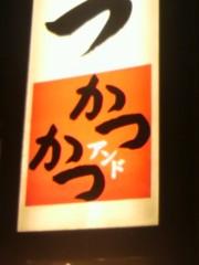 足立陸男 公式ブログ/カツ×2 画像2