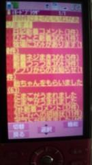 足立陸男 公式ブログ/ホーム 画像1