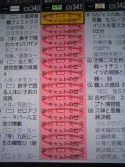 足立陸男 公式ブログ/アニマルプラネット 画像1