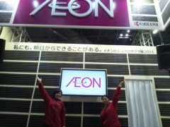今吉祥子 公式ブログ/エコプロダクツ2011☆終了 画像1