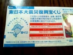 今吉祥子 公式ブログ/復興宝くじ 画像1