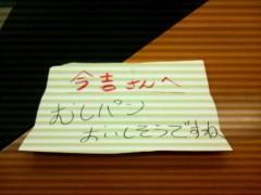 今吉祥子 公式ブログ/さんま御殿撮影☆ 画像1