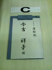 今吉祥子 公式ブログ/明日オンエア☆ 画像1