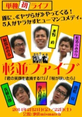 今吉祥子 公式ブログ/☆お知らせ☆ 画像1