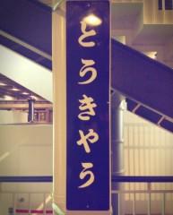 藤堂えり 公式ブログ/レトロ 画像2