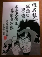 椎名鯛造 公式ブログ/リクエスト写メ! 画像1