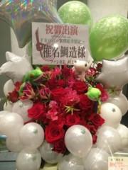 椎名鯛造 公式ブログ/『FROG』二日目 画像2