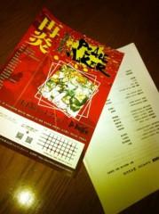 椎名鯛造 公式ブログ/顔合わせ♪ 画像1
