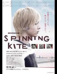 椎名鯛造 公式ブログ/映画『スピニングカイト』 画像1
