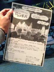 椎名鯛造 公式ブログ/少年社中さん♪ 画像1