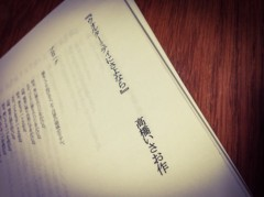 椎名鯛造 公式ブログ/楽しみいっぱい♪ 画像1