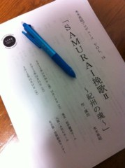 椎名鯛造 公式ブログ/稽古開始っ!! 画像1
