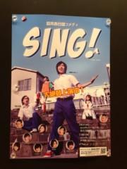椎名鯛造 公式ブログ/『SING!』 画像1