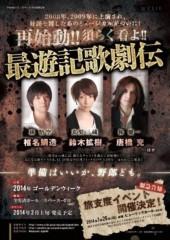 椎名鯛造 公式ブログ/『最遊記歌劇伝』 画像1