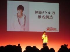 椎名鯛造 公式ブログ/晴天なりっ! 画像2