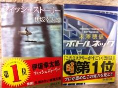 椎名鯛造 公式ブログ/2つの1位…さぁ!どーする! 画像1