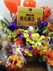 椎名鯛造 公式ブログ/集合!! 画像2