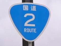 沖津賢一郎 プライベート画像/etc 国道2号線