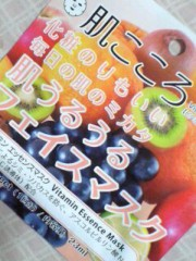 伊藤真弓 公式ブログ/パックしてる顔って、かなりまぬけ(*´Д`)=з 画像2