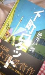 伊藤真弓 公式ブログ/読書の秋(・∀・)人(・∀・) 画像3