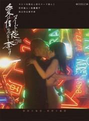 中山峻 公式ブログ/ヌードの夜/愛は惜しみなく奪う 画像1
