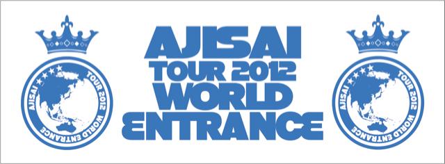 あじタオル -WORLD ENTRANCE-