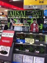 AJISAI 公式ブログ/EXIT 画像1