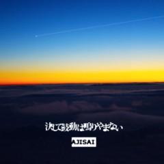AJISAI 公式ブログ/決して鼓動は鳴りやまない 画像1