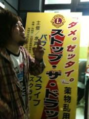 AJISAI 公式ブログ/仙台と水戸ぉー。 画像1