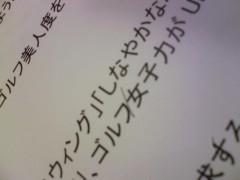 岩井証夫 公式ブログ/女子力!! 画像1