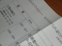 岩井証夫 公式ブログ/AFC 画像1