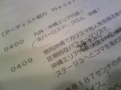 岩井証夫 公式ブログ/沖縄代表 画像1