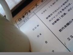 岩井証夫 公式ブログ/眠っ 寒っ 早っ 画像1