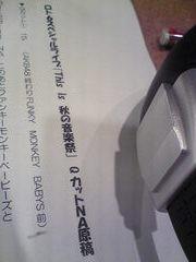 岩井証夫 公式ブログ/TBS 秋の音楽祭 画像1