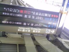 岩井証夫 公式ブログ/出張 画像2