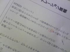 岩井証夫 公式ブログ/小中学生・・ 画像2