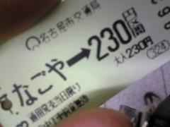 岩井証夫 公式ブログ/みゃ〜 画像2