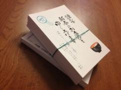 岩井証夫 公式ブログ/快挙! 画像1