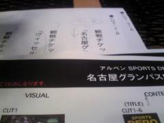 岩井証夫 公式ブログ/みゃ〜 画像1