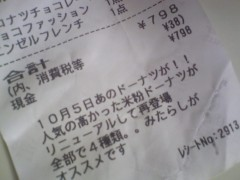 岩井証夫 公式ブログ/爽快! 画像1
