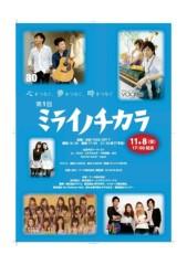 田宮杏菜 公式ブログ/ミライノチカラ!イベント 画像1