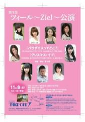 田宮杏菜 公式ブログ/「ミライノチカラ」イベント告知 画像3