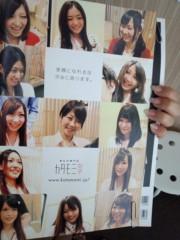 田宮杏菜 公式ブログ/5月後半シフト 画像2