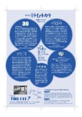 田宮杏菜 公式ブログ/「ミライノチカラ」イベント告知 画像1