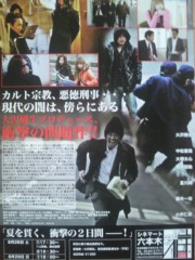 進藤翔 公式ブログ/お知らせ 画像2