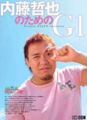 進藤翔 公式ブログ/No.83 1月4日はプロレスの日 画像1