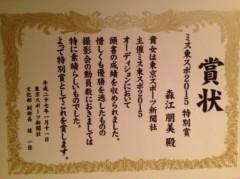 森江朋美 公式ブログ/☆ご報告☆ 画像2