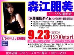 森江朋美 公式ブログ/明後日はDVDイベントU+203CU+FE0E 画像1