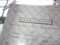 俵山栄子 公式ブログ/大雨・・・ 画像1