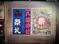 SAKI 公式ブログ/八坂神社 画像1